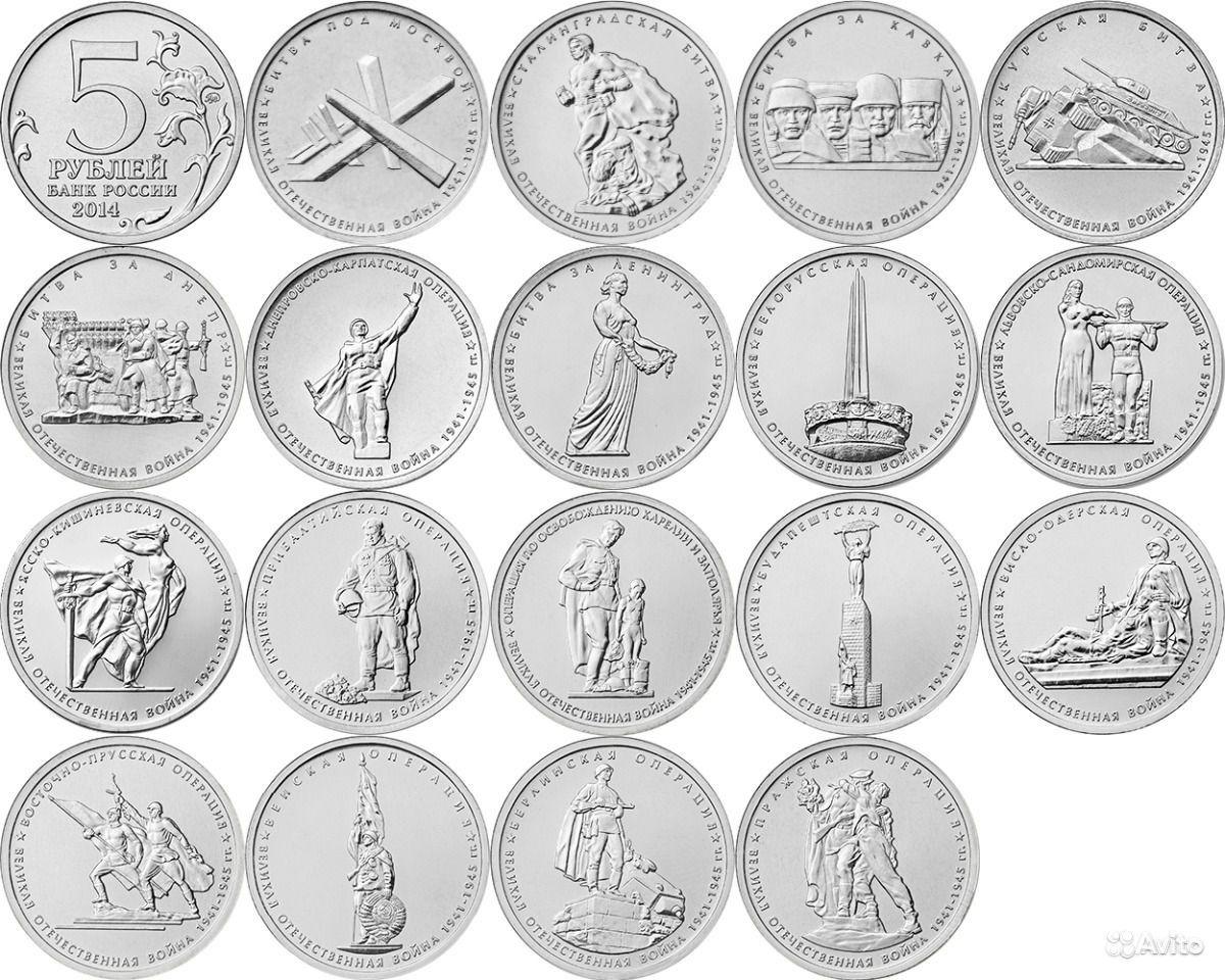 Wishlist.ru набор юбилейных монет посвященных попебе в великой отечественной войне.