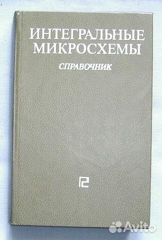Справочник Интегральные