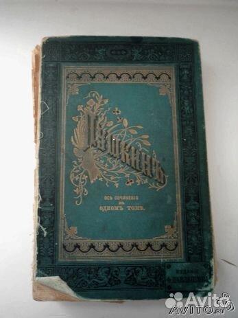 Полное Собрание Сочинений А. С. Пушкина 1897 года 89093826988 купить 1