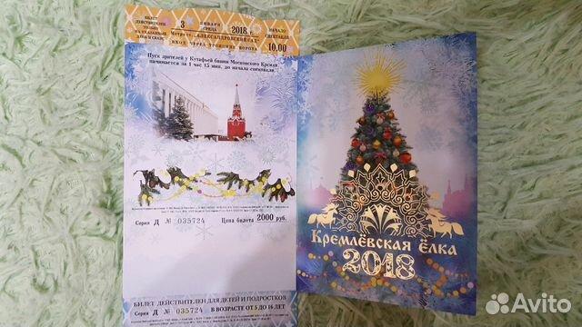 Билет на подарок на елку 116