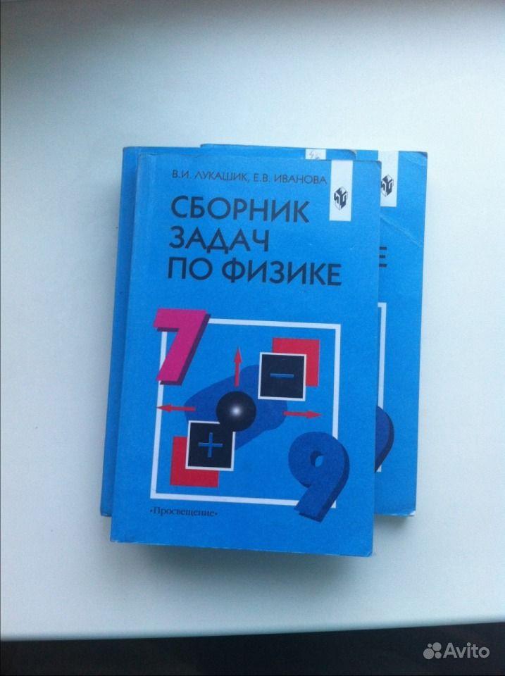 Перышкин Сборник Задач По Физике
