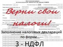 Где можно заполнить декларацию 3 ндфл в новосибирске заполнение декларации 3 ндфл имущественный вычет 2019