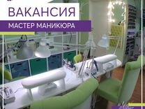 Мастер маникюра — Вакансии в Москве