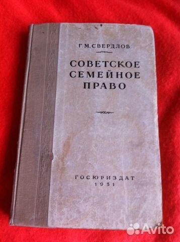 рейхель советское семейное право представлялось