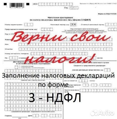 Сколько стоят услуги по заполнению декларации 3 ндфл заполнить заявление на регистрацию ип скачать