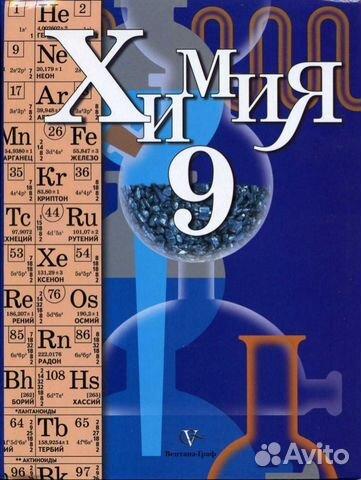 Химия 9 класс – гдз, ответы и решебник