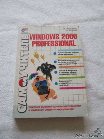 Самоучитель Windows 2000 Professional. 2000 г— фотография №1