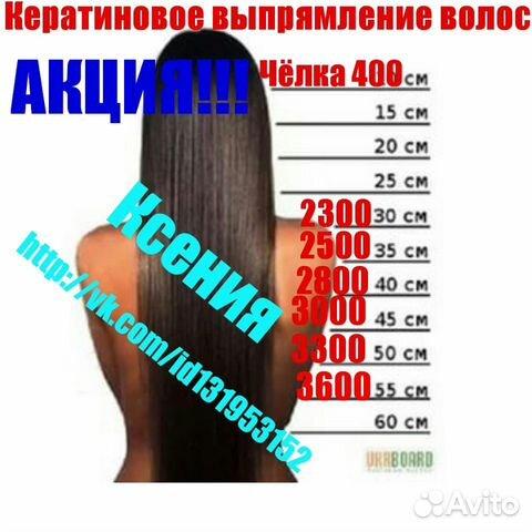 Кератиновое выпрямление волос hair company