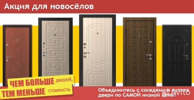 город домодедово входные двери цена и акции металлические
