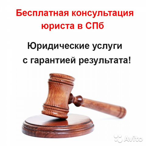 юридические услуги бесплатная консультация в спб