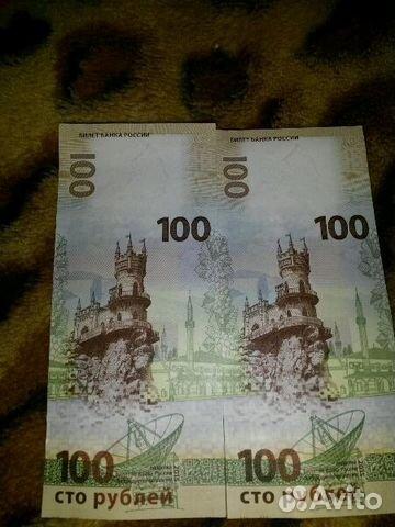 Авито купюра 100 рублей крым пепельница башмак