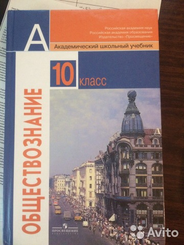 Гдз По Обществознанию 9 Класс Кравченко По Учебнику