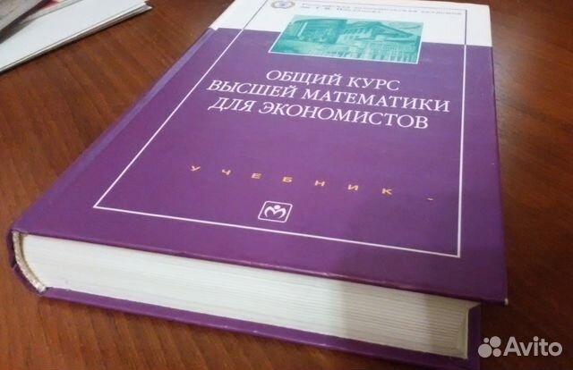 ермаков высшая математика экономистов решебник