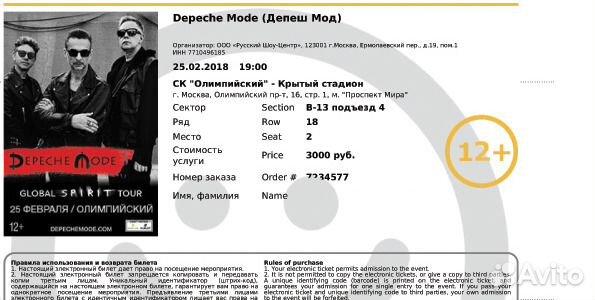 Билеты на концерт depeche mode цена билеты на концерт таркана в стамбуле