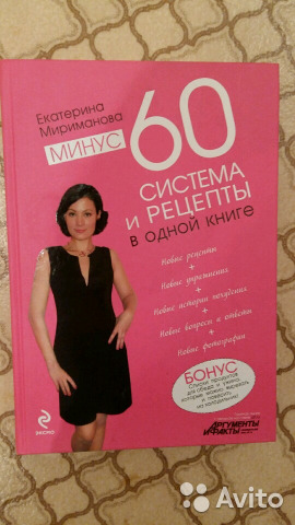 Система Похудения Хусаинова. Система похудения «Минус 60»: основные правила диеты