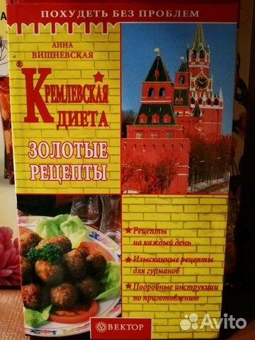 Кремлевская диета полная таблица | женский журнал мэджик леди сайт.
