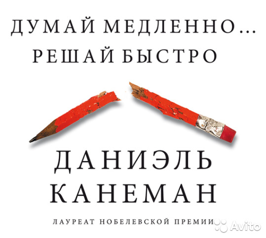 ДУМАЙ МЕДЛЕННО РЕШАЙ БЫСТРО EPUB СКАЧАТЬ БЕСПЛАТНО