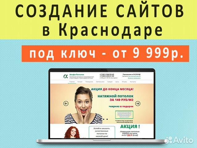 Услуги - Создание сайтов в Краснодаре под ключ в Краснодарском крае ... 3ebd83d3a41