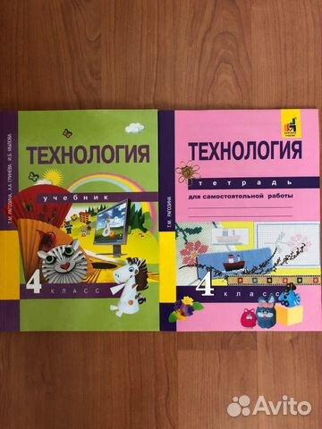 Учебник по технологии 4 класс роговцева н и -смотреть онлайн