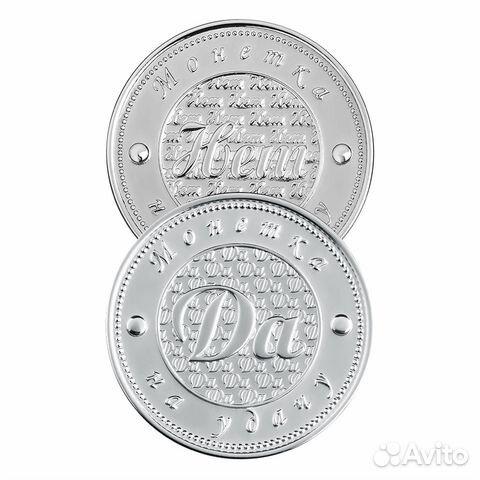 Монета серебреная Да Нет ювелирный завод ника купить в Москве на ... 8145cf6fa6b