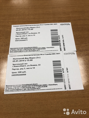 Продать билеты в театр в новосибирске театр горького афиша ноябрь 2016