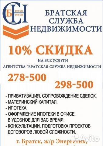 Помощь в оформлении ипотеки иркутск