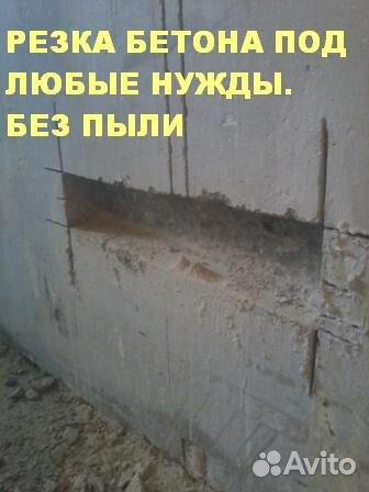 Резка бетона без пыли в москве раствор цементный для заделки трещин в кирпичных стенах