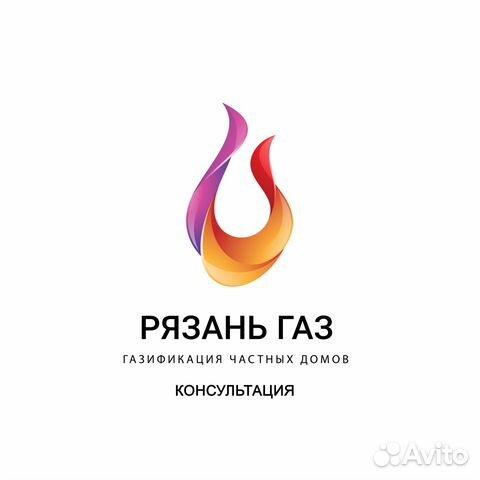 8355e478ea6e1 Бесплатная консультация по газоснабжению— фотография №1. Адрес: Рязань