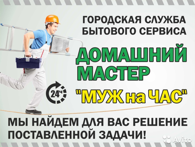 Домашний мастер электрика