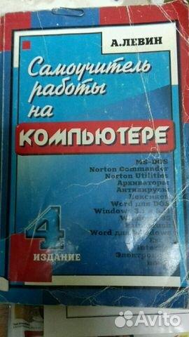 89047759816 Книга самоучитель работы на компьютере