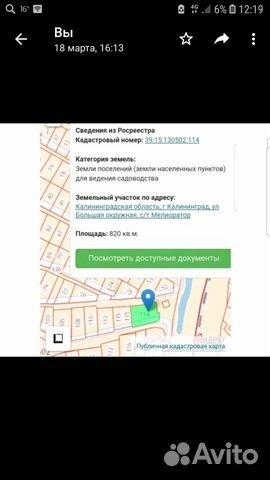 Дача 20 м² на участке 15 сот. 89114734112 купить 2