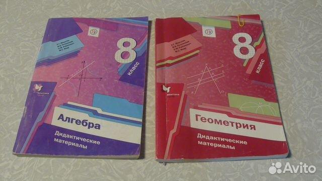 Учебник, Атласы, Дидакт. материалы. 6,7,8 классы  89275865429 купить 4