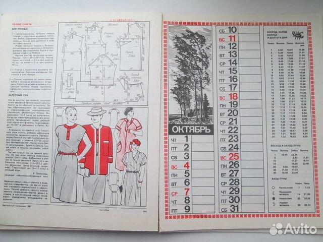 Календарь 1987 год 89920281612 купить 4