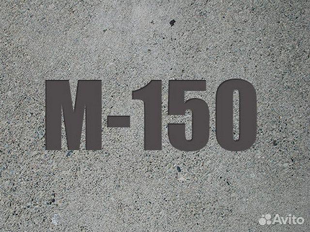 бетон б15 м200