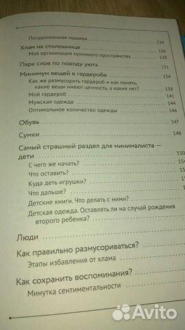 Жизнь без хлама Ирина Соковых 89209505492 купить 5