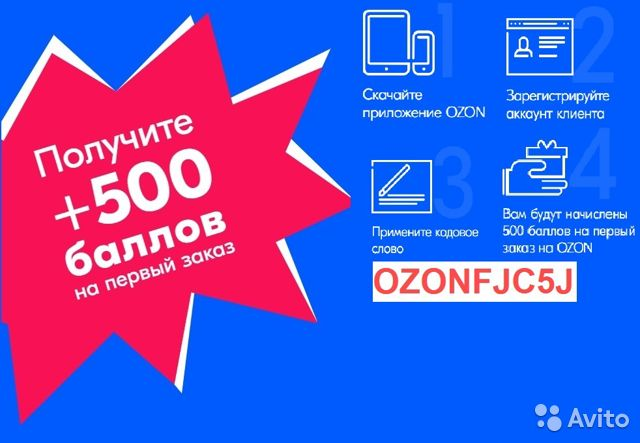 Озон скидка 500 besmarty код для отключения подписки