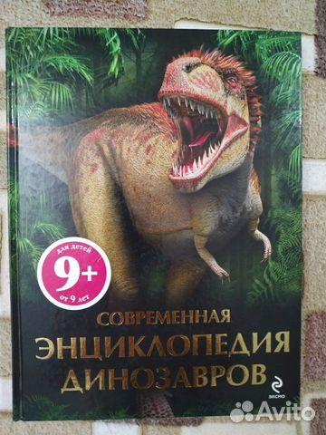 Энциклопедия динозавров 89136584432 купить 1