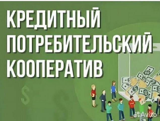 продам кпк кредитный потребительский кооператив