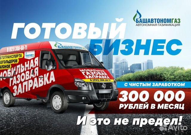 Мобильный газовый заправщик франшиза 89111906238 купить 4