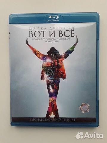 Майкл Джексон: Вот и Все Blu-ray Disc