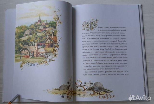 Легенда о Рождественской розе Лагерлеф С  89141421718 купить 5