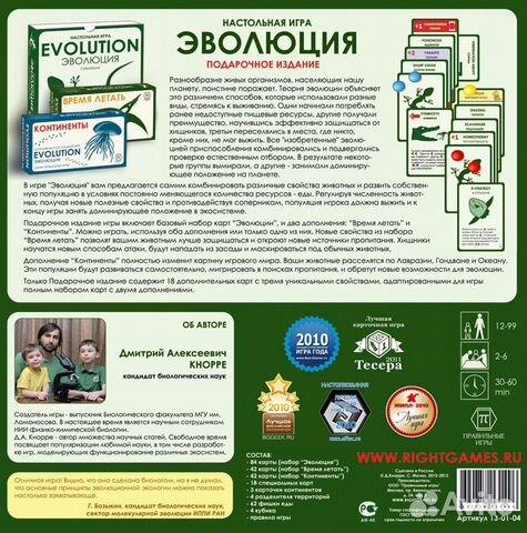 Эволюция: Подарочное издание  89045827115 купить 2