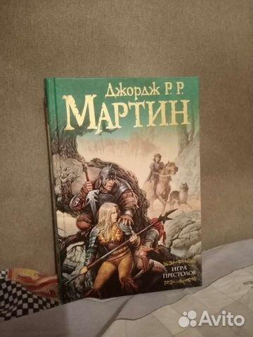 Джордж Мартин Игра престолов  89279198495 купить 1