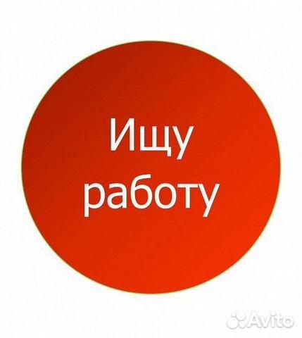 Фото ищу работу вебкам студия в москве хорошая