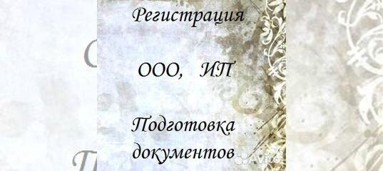 Углич ооо регистрация визитки для бухгалтерского обслуживания