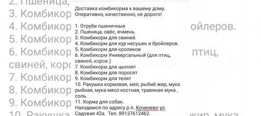 коченевский элеватор вакансии