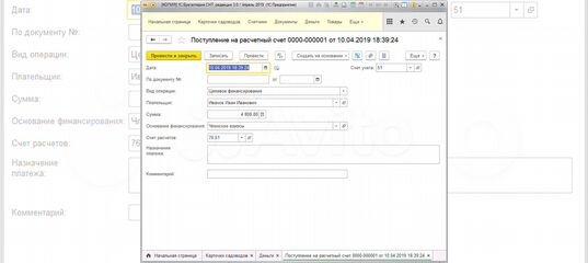 1с бухгалтерия для снт схема оптимизации налога ндс