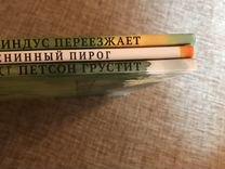 3 книги о Петсоне и Финдусе