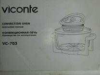 Конвекционная печь vc 703 новая