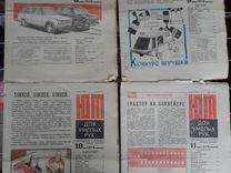 """Приложение к журналу """" Юный техник"""" 1979"""